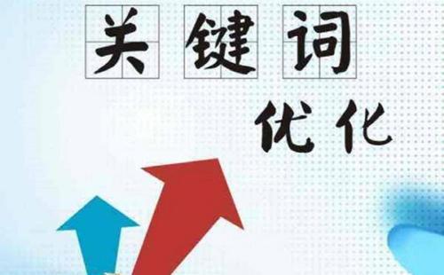 上海SEO优化公司如何选择