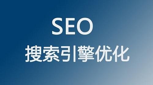 广州网络公司对网站优化的帮助有哪些?