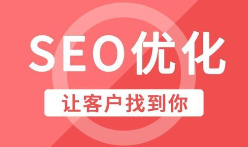 广州SEO优化效果是从哪些方面去衡量的?