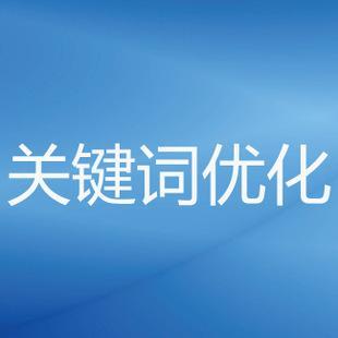 福州网站优化公司有哪些比较好?