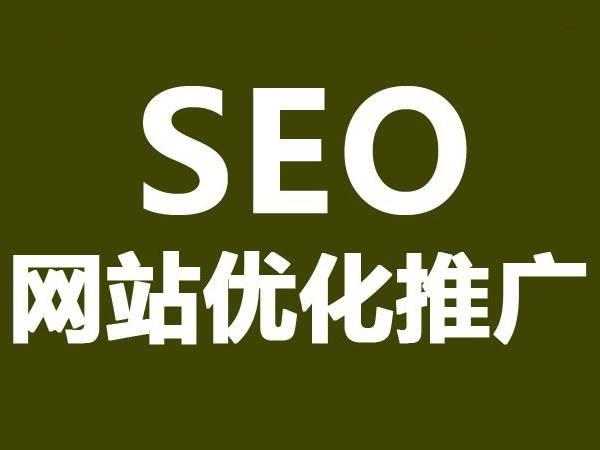 厦门SEO网站优化哪些要素要掌握?